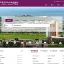 辽宁工程技术大学图书馆
