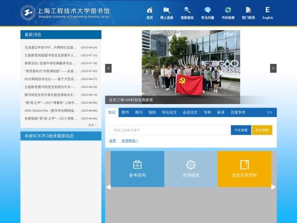 上海工程技术大学文献网