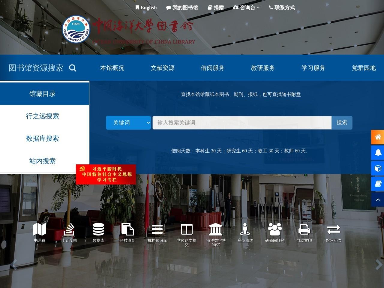 中國海洋大學圖書館截圖