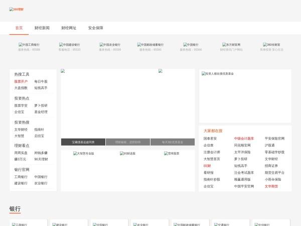 licai.360.cn的网站截图