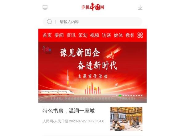 中国网生活频道