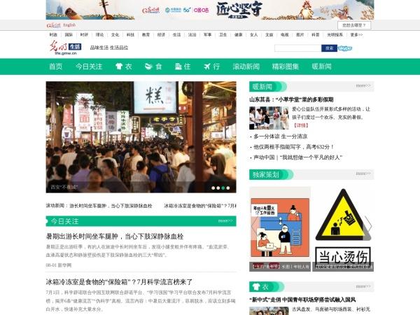 life.gmw.cn的网站截图
