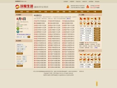 汉程生活_姓名/号码/八字/黄历/星座/生肖/解梦/相学等民俗测试 - 网页快照