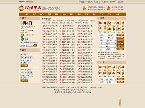网络中国生活频道