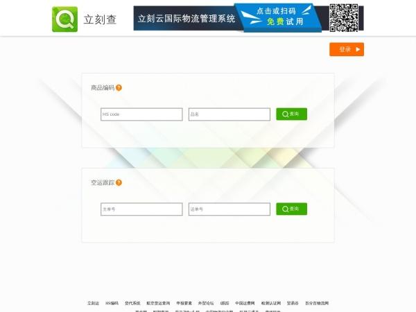 立刻查-国际物流云协同官网