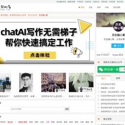 经典历史故事_中国历史人物-历史随心看