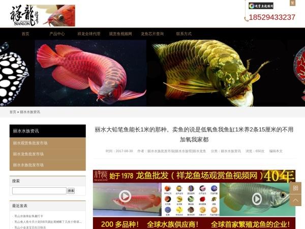 lishui.1688yu.com的网站截图
