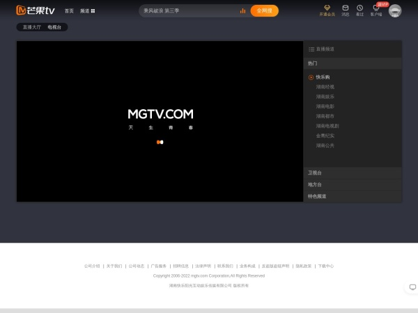 芒果TV直播频道