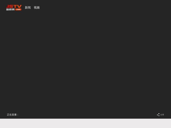 live.jstv.com的网站截图