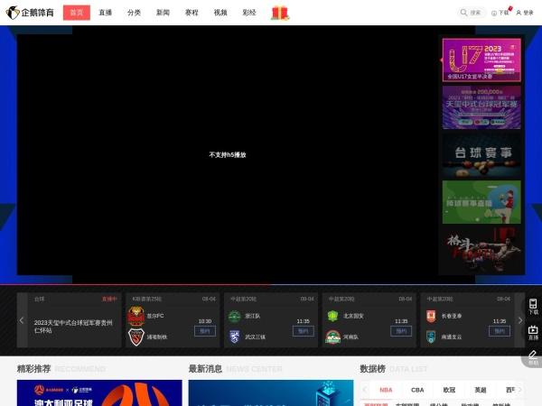 live.qq.com的网站截图