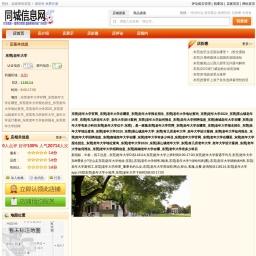 东莞老年大学官网