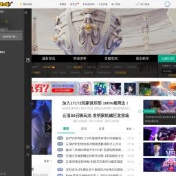 LOL_英雄联盟_LOL官网_17173英雄联盟官网17173合作专区_中国游戏门户站