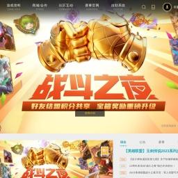英雄联盟全新官方网站-腾讯游戏