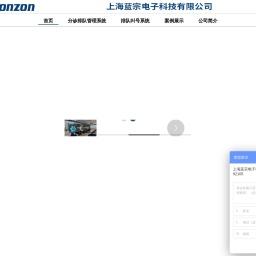 上海蓝宗电子科技有限公司