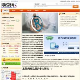 东莞蓝图商标注册事务所 商标注册流程及费用 商标注册查询 商标注册网查询 商标注册费用 商标注册流程 商标注册代理 商标注册45类明细 商标注册公司 商标注册需要多久下来 商标注册证首页