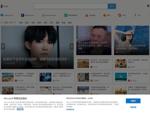 MSN中文网奢侈品频道