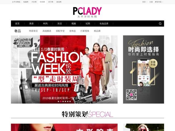 太平洋时尚网奢品频道