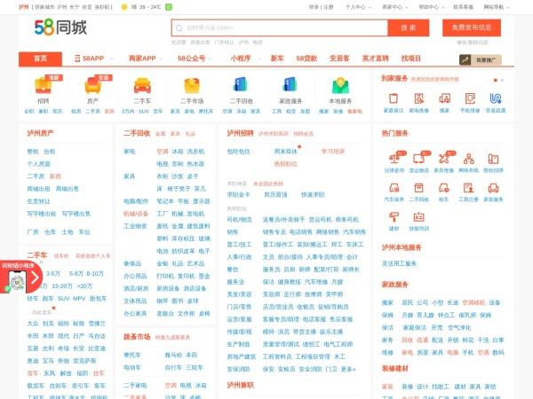 58同城泸州分类信息网