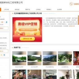 【绿植租赁_园林绿化】-北京绿鑫园园林绿化工程有限公司