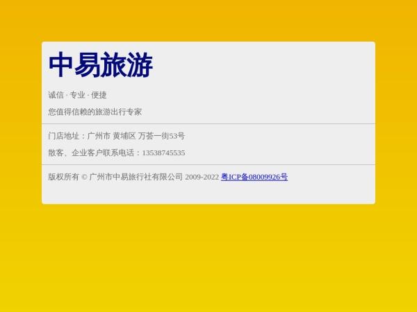 中易旅游网