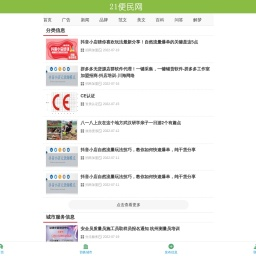 免费发布信息_免费发布供求信息_行业分类信息_行业网址导航-21便民网