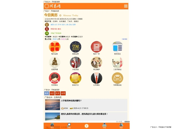 m.265xingming.com的网站截图