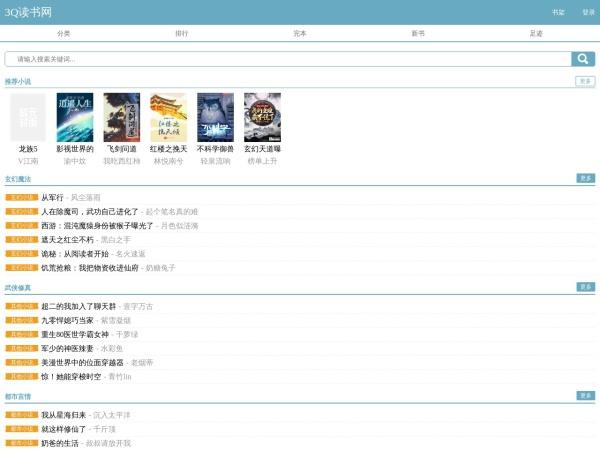 m.3qdu.com的网站截图
