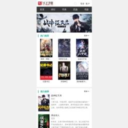 小说-天下书盟小说网|最好看的小说阅读网