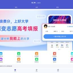 上海高考网_2021年上海招考热线网_高三网