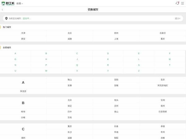 m.haogongzhang.com的网站截图