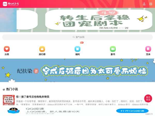 m.hongxiu.com的网站截图