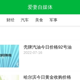 新闻_财经_资讯_热点_文章-爱妻自媒体
