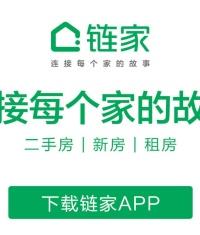 手机北京链家房产网