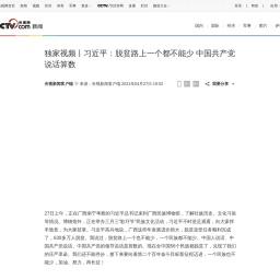 独家视频丨习近平:脱贫路上一个都不能少 中国共产党说话算数_央视新闻客户端_央视网(cctv.com)