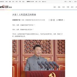 大党丨人民是真正的英雄_央视新闻客户端_央视网(cctv.com)