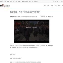 独家视频丨习近平在西藏拉萨考察调研_央视新闻客户端_央视网(cctv.com)