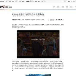 时政微纪录丨习近平总书记西藏行_央视新闻客户端_央视网(cctv.com)