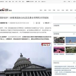 国际锐评丨病毒溯源政治化逆流遭全球网民共同抵制_新闻_央视网(cctv.com)