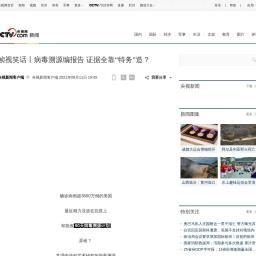 """帧视笑话丨病毒溯源编报告 证据全靠""""特务""""造?_新闻_央视网(cctv.com)"""
