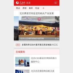 北京-手机人民网