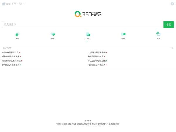 m.so.com的网站截图