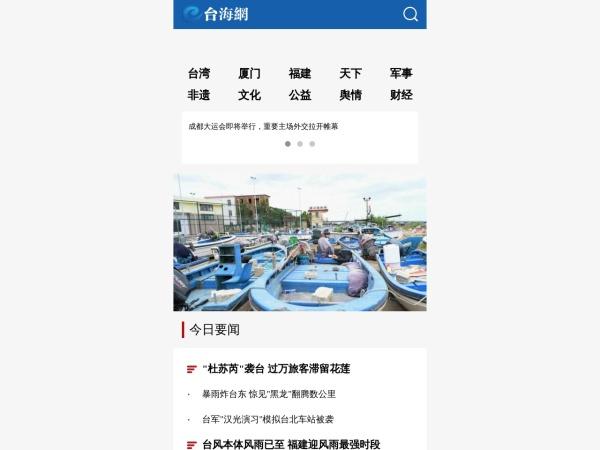 m.taihainet.com的网站截图
