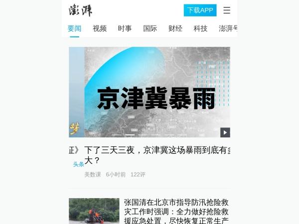 m.thepaper.cn的网站截图