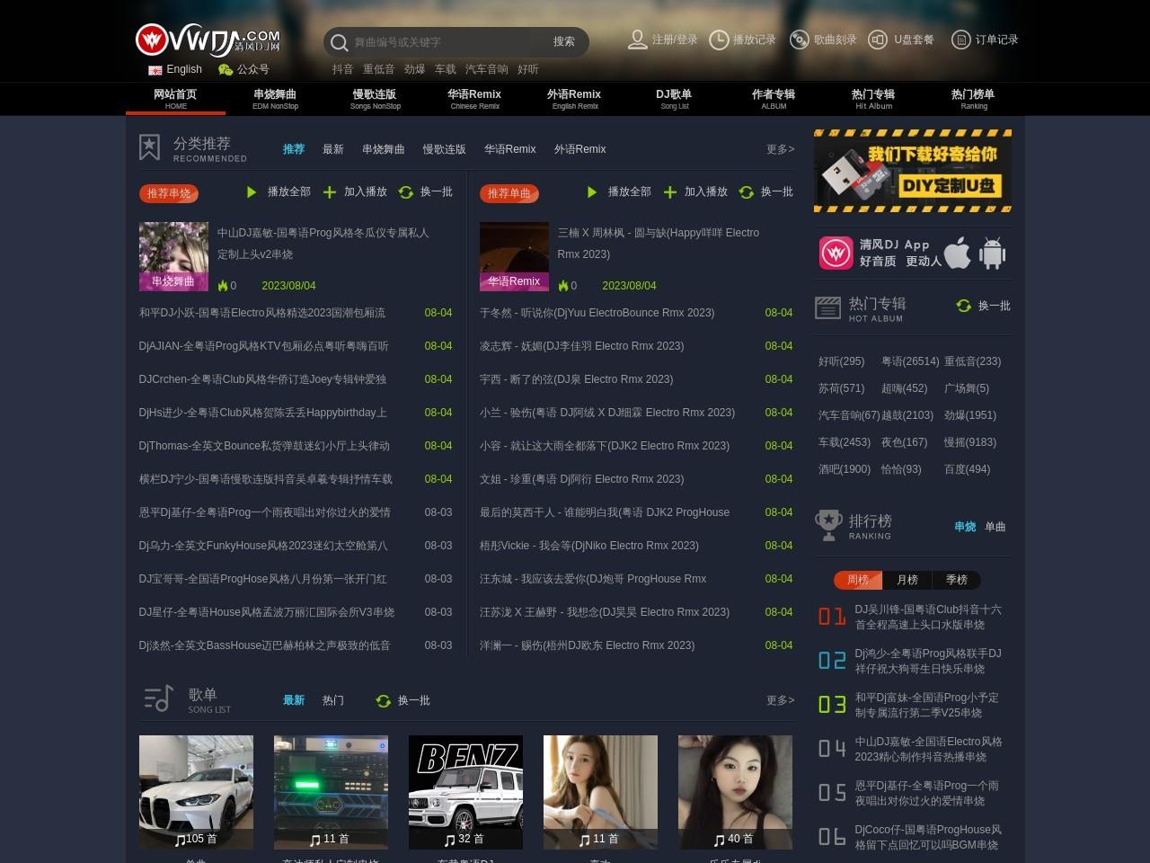 清风DJ音乐网移动版