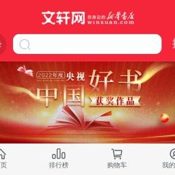 手机文轩网-您的网上新华书店!