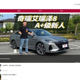 新车评网_新车评网、选车、用车、互动