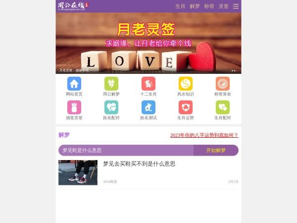 m.zhougongzaixian.com的网站截图