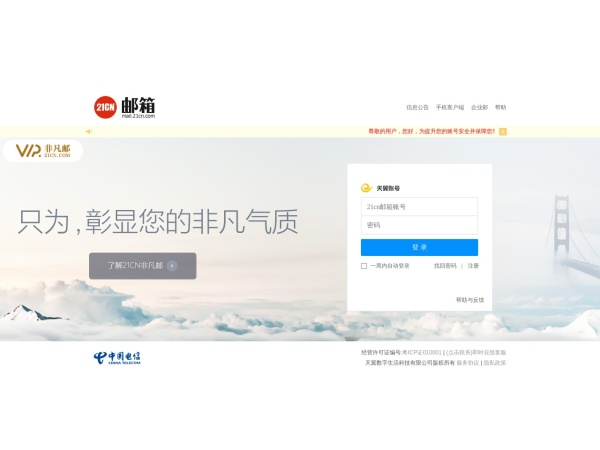 mail.21cn.com的网站截图
