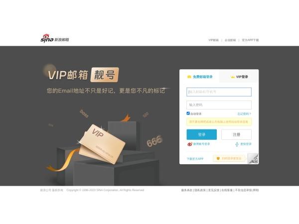 mail.sina.com.cn的网站截图