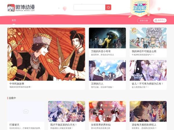 manhua.weibo.com的网站截图